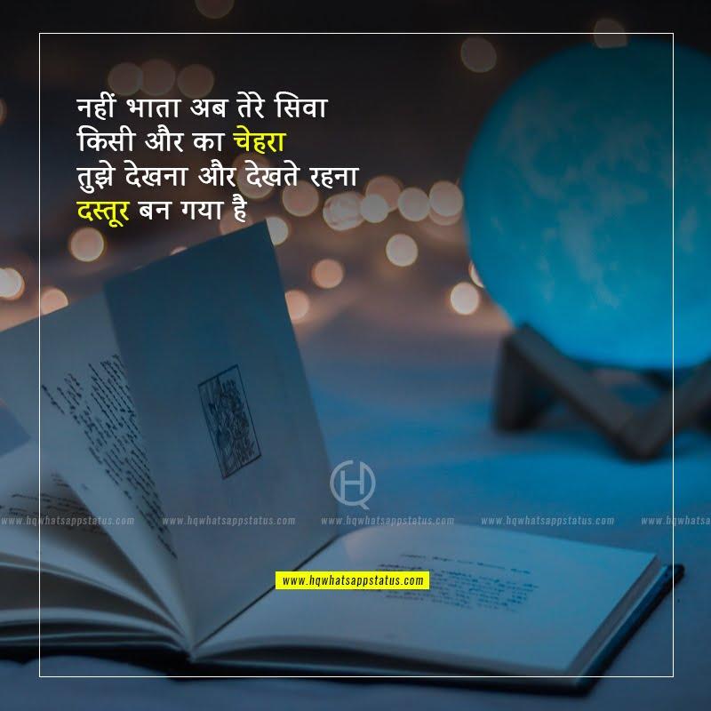 shero shayari in hindi on beauty