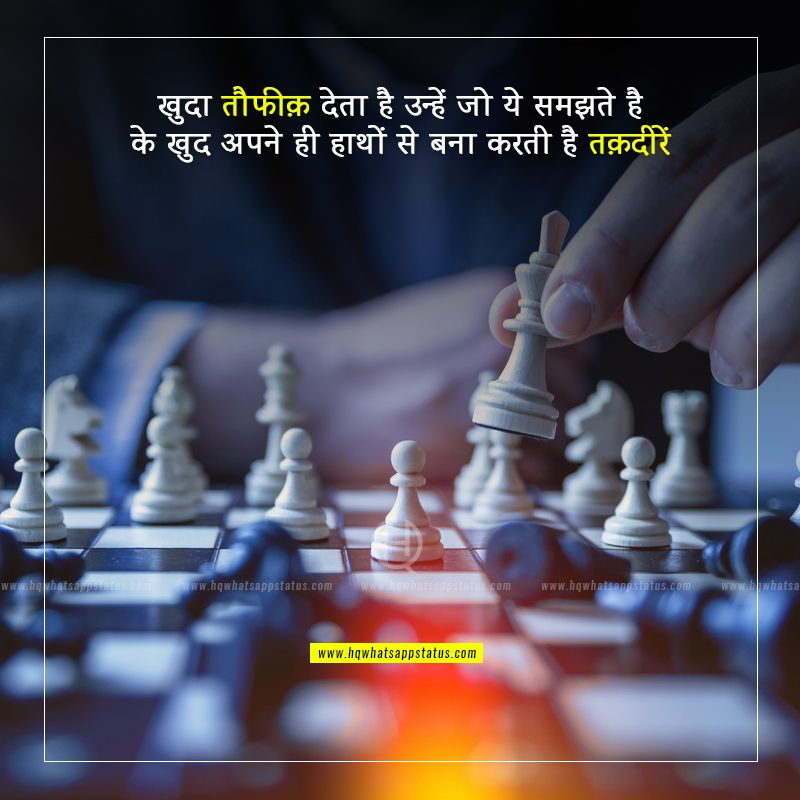 success motivational shayari