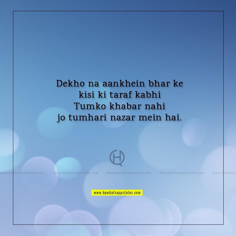 surkh aankhen poetry