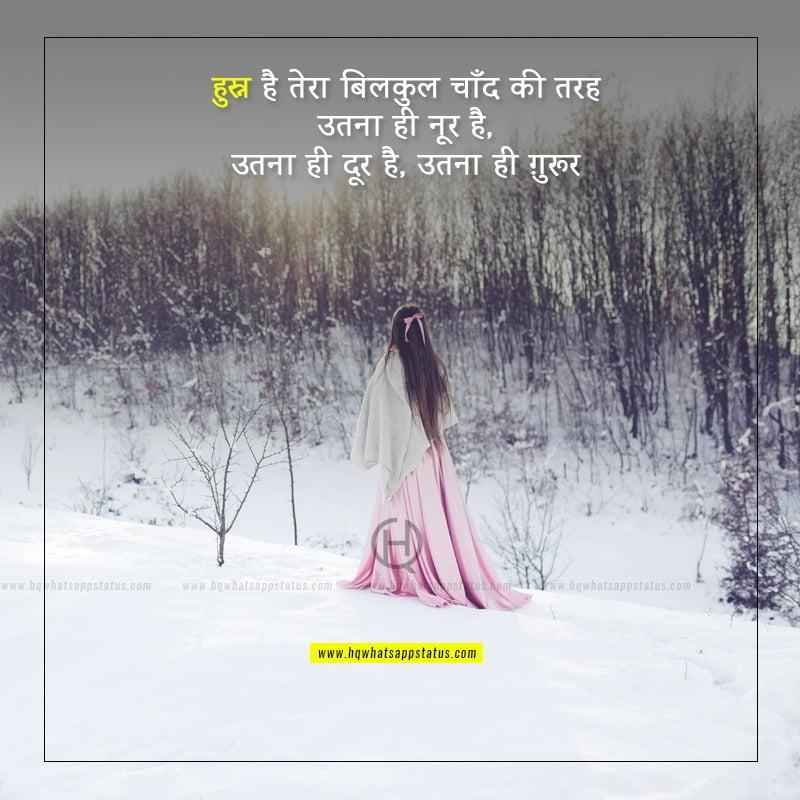 tareef shayari in hindi 140