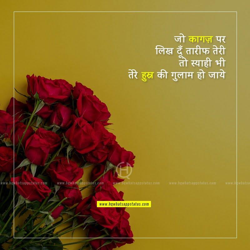 tareef shayari in hindi font