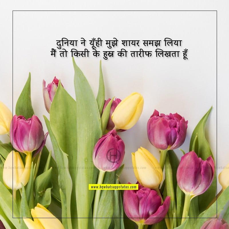 tareef shayari in hindi for boyfriend