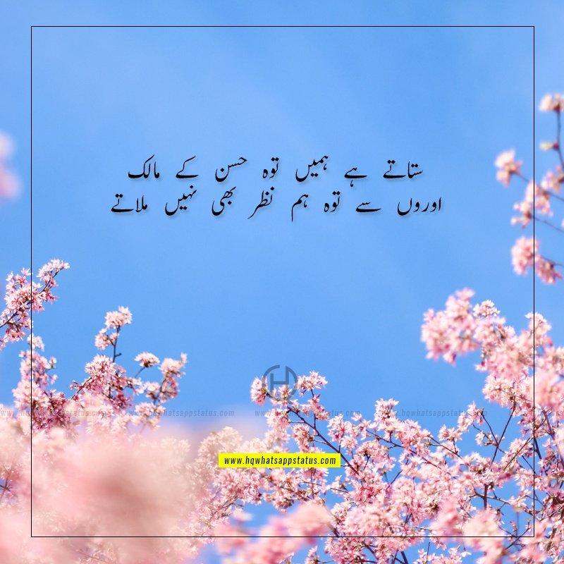 tareef shayari in two lines in urdu
