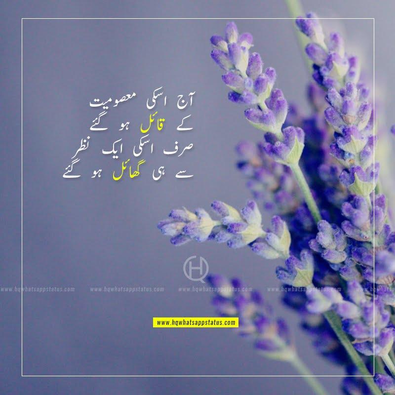 tareef shayari in urdu for girlfriend