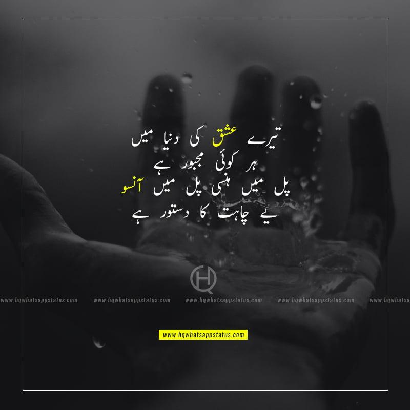tear poetry in urdu