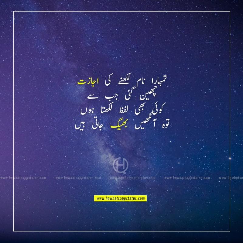 tears poetry in urdu