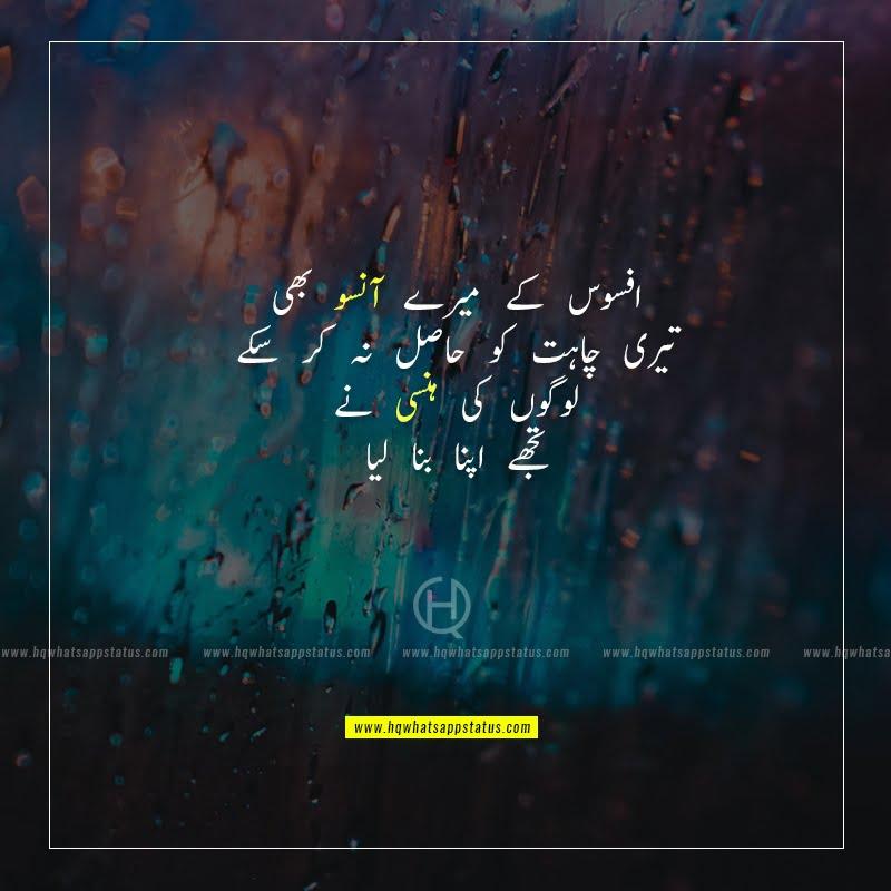 tears poetry urdu