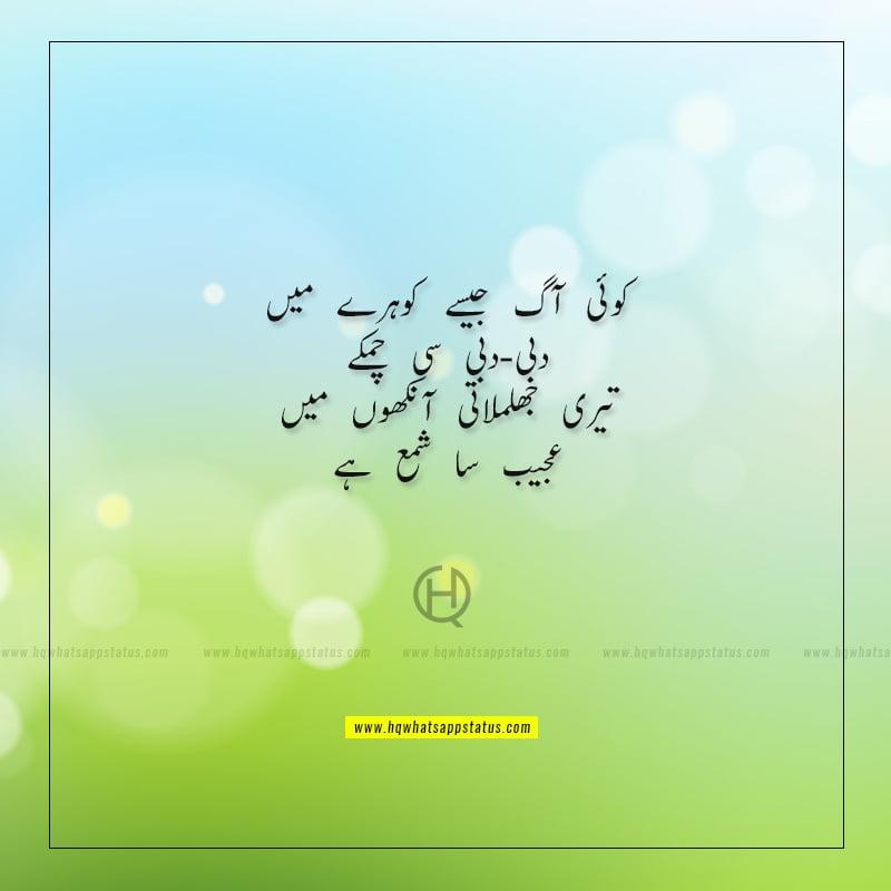 teri aankhen poetry sms