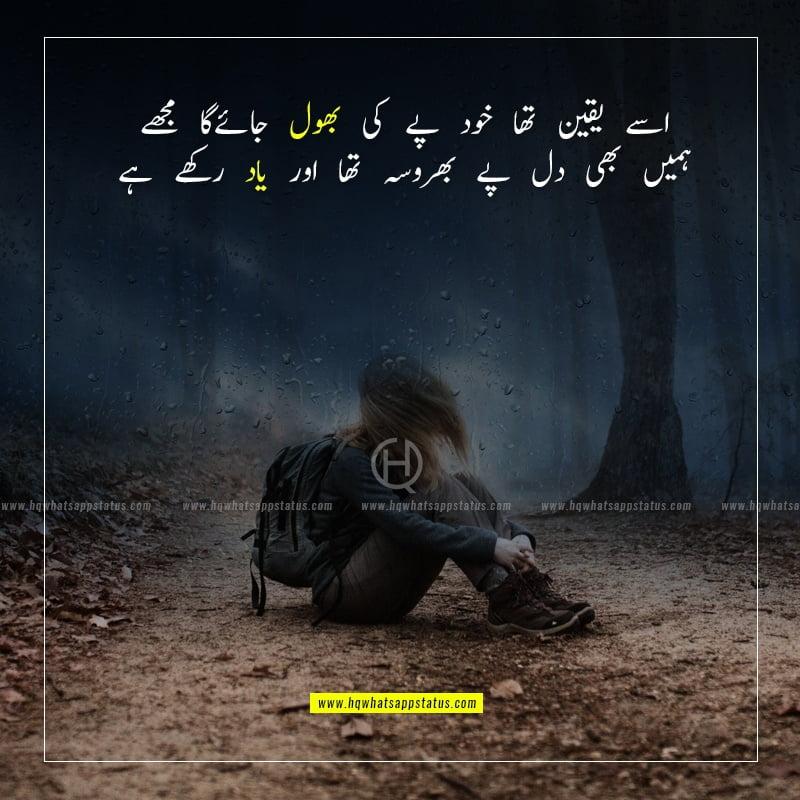 teri yaad mein poetry