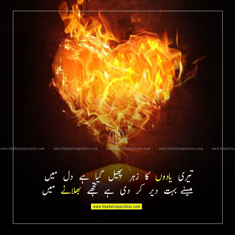 teri yaad poetry images