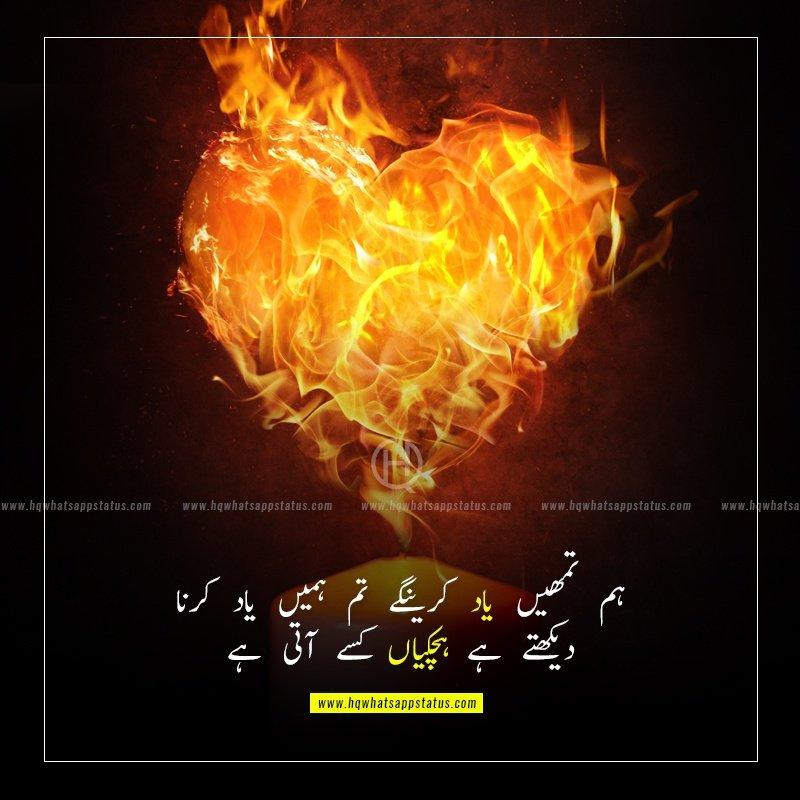 teri yaad shayari in urdu