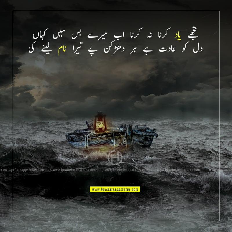 teri yaad urdu poetry
