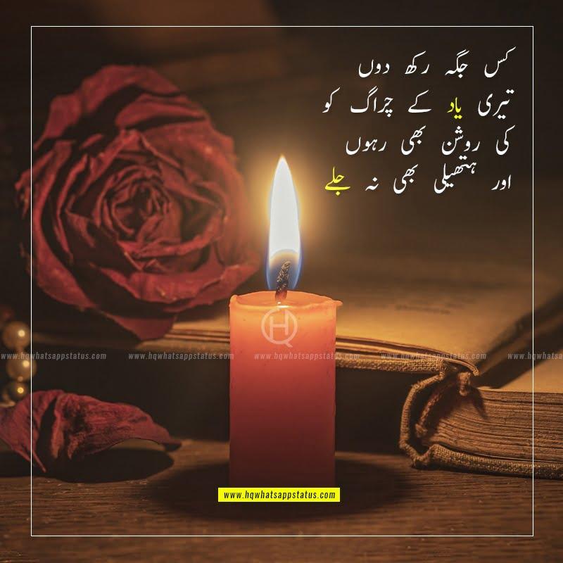 tum yaad aaye poetry