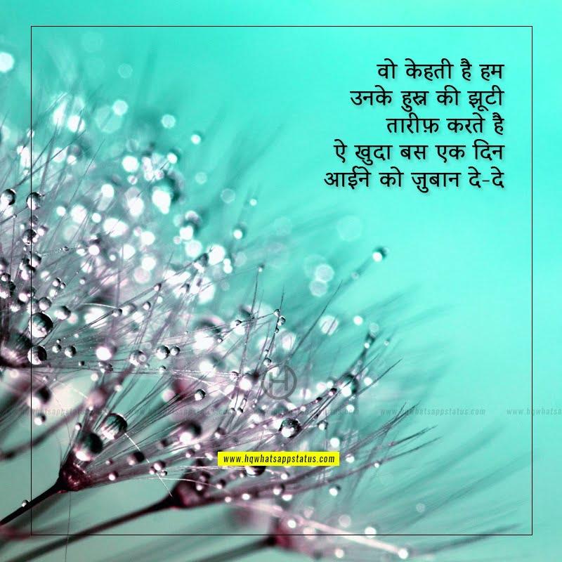 two line hindi shayari on beauty