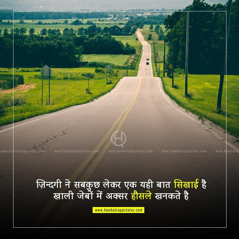 two line motivational shayari in hindi