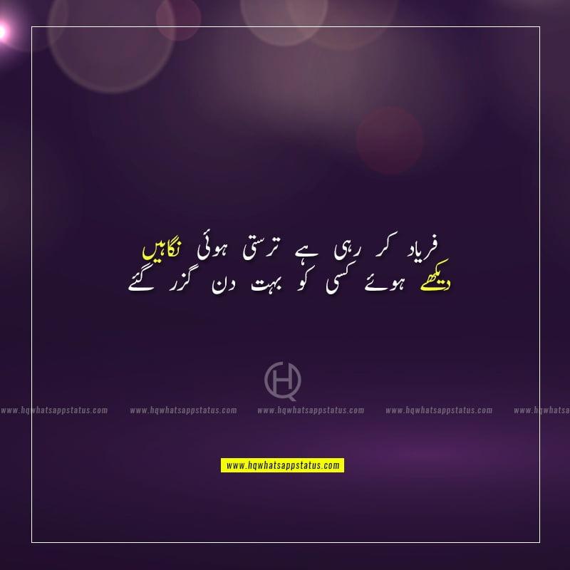 two line urdu poetry on eyes