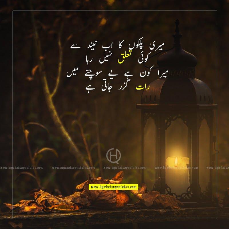 urdu alone poetry