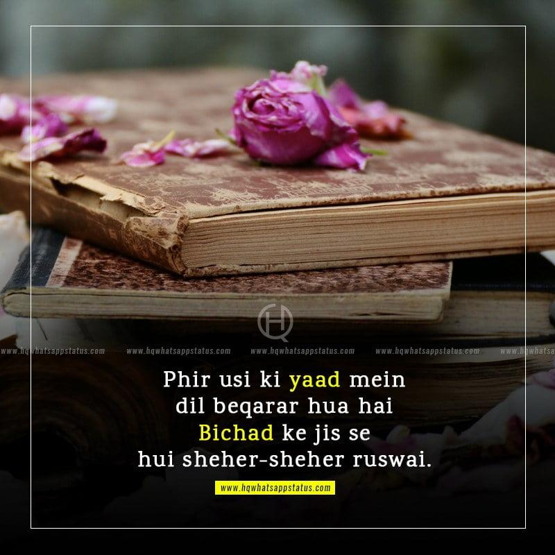 urdu best poetry yaad