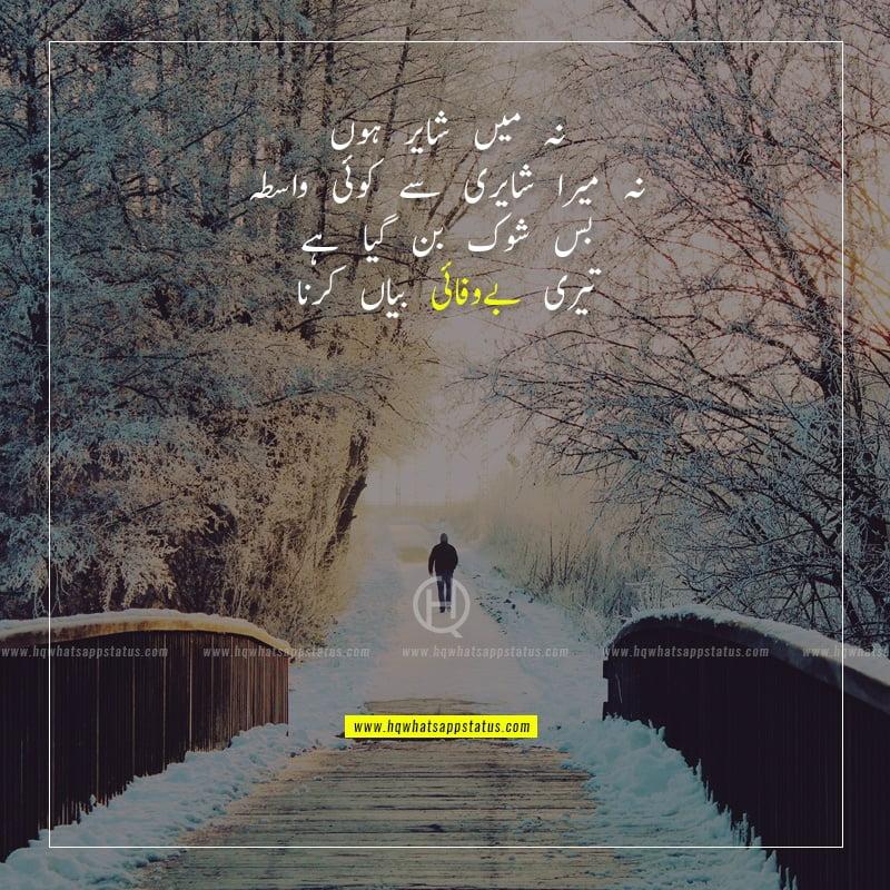 urdu bewafa shayari