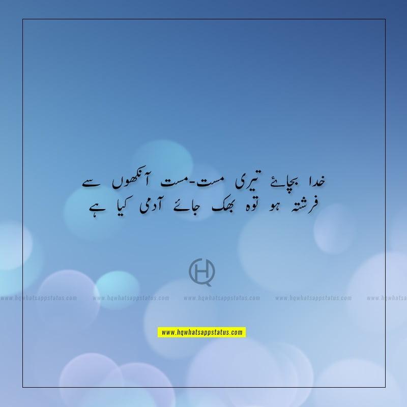 urdu eyes poetry