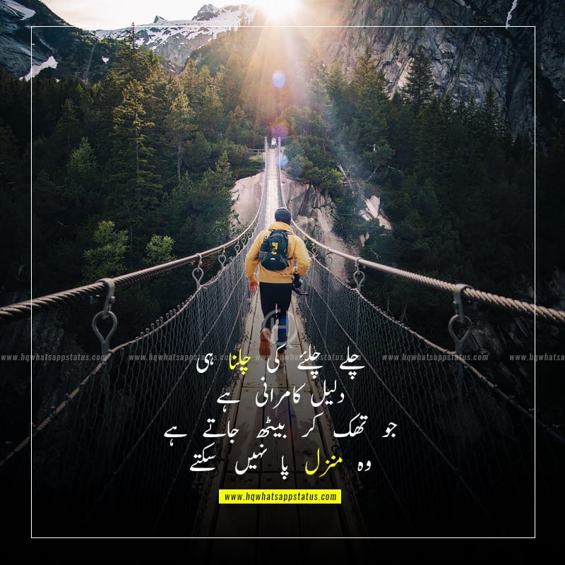 urdu inspirational poetry