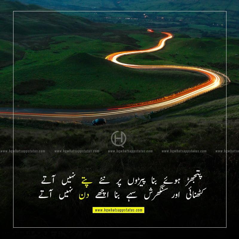 urdu motivational poetry