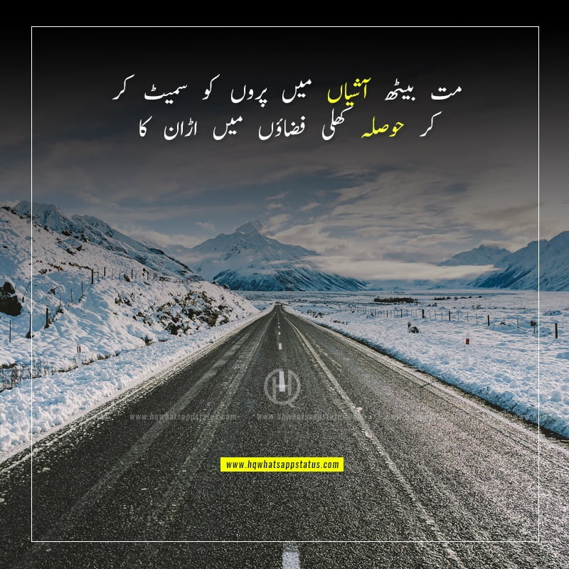 urdu motivational shayari