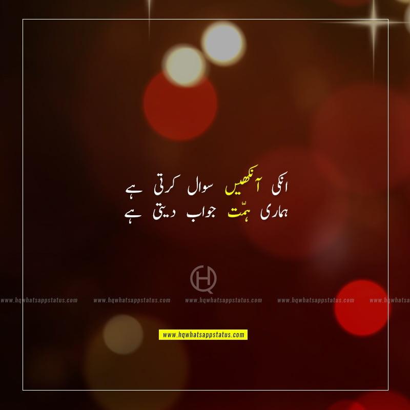 urdu poetry aankhen
