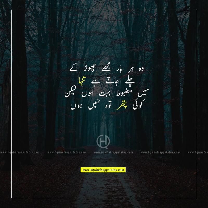 urdu poetry about tanhai