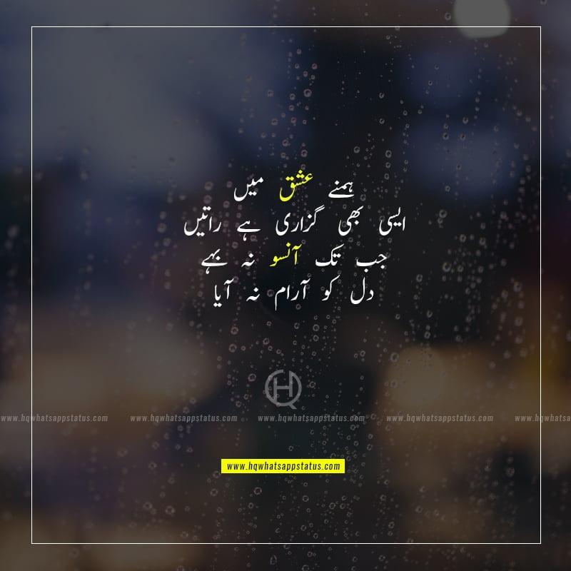 urdu poetry about tears