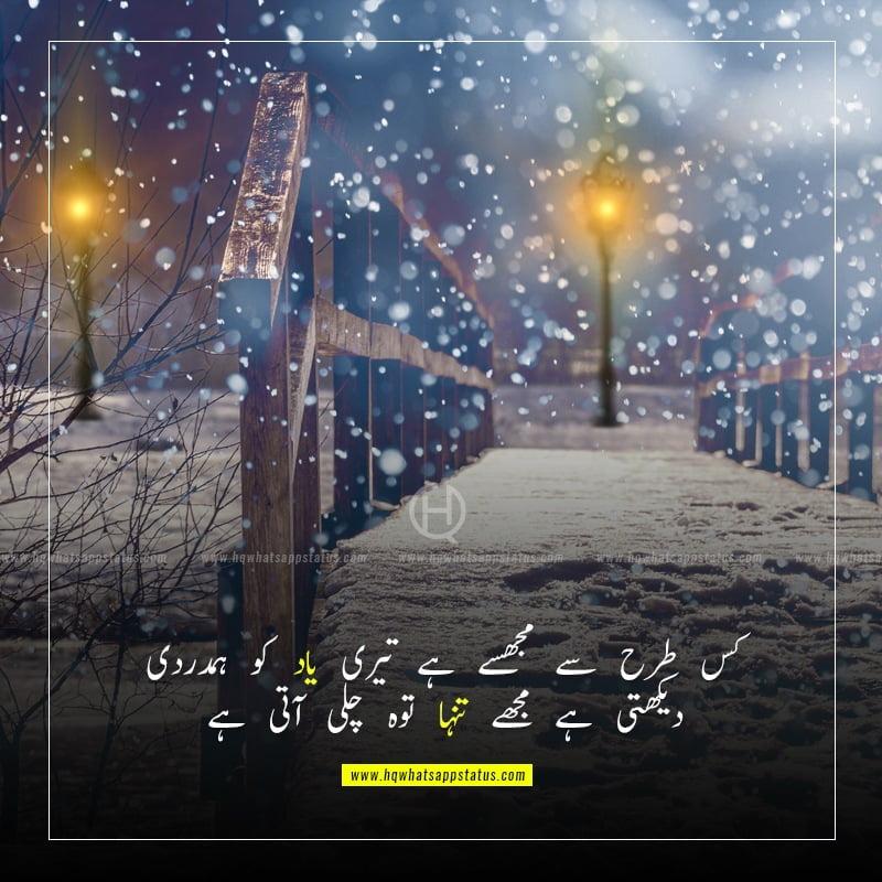 urdu poetry about yaad