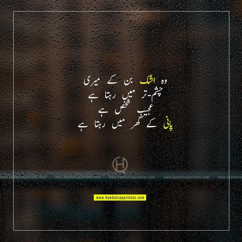 urdu poetry ansoo