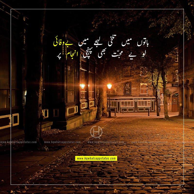 urdu poetry bewafa dost