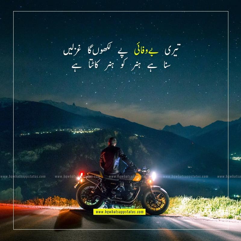 urdu poetry bewafa