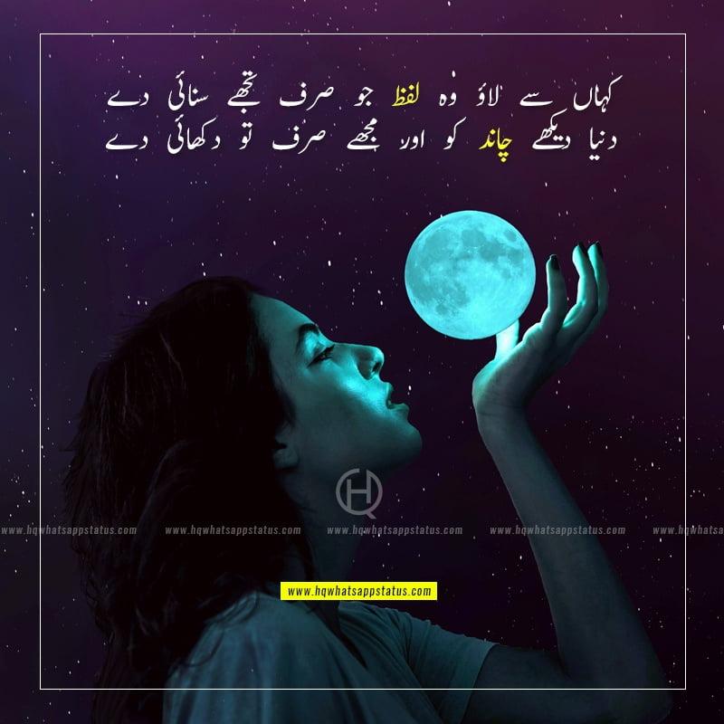 urdu poetry chand