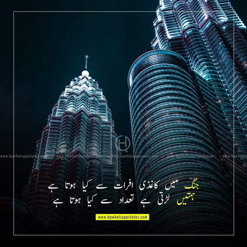 urdu poetry inspirational