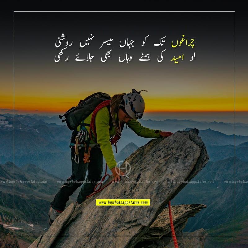 urdu poetry motivational