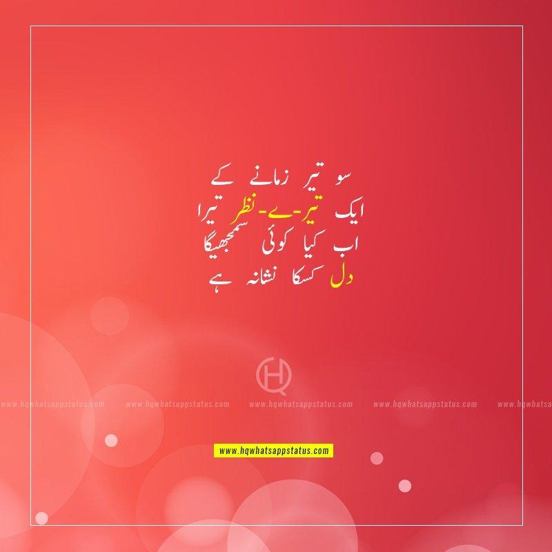 urdu poetry on aankhen