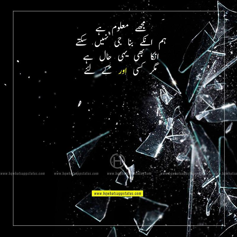 urdu poetry on bewafai