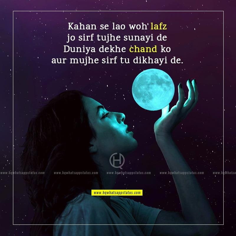 urdu poetry on chand