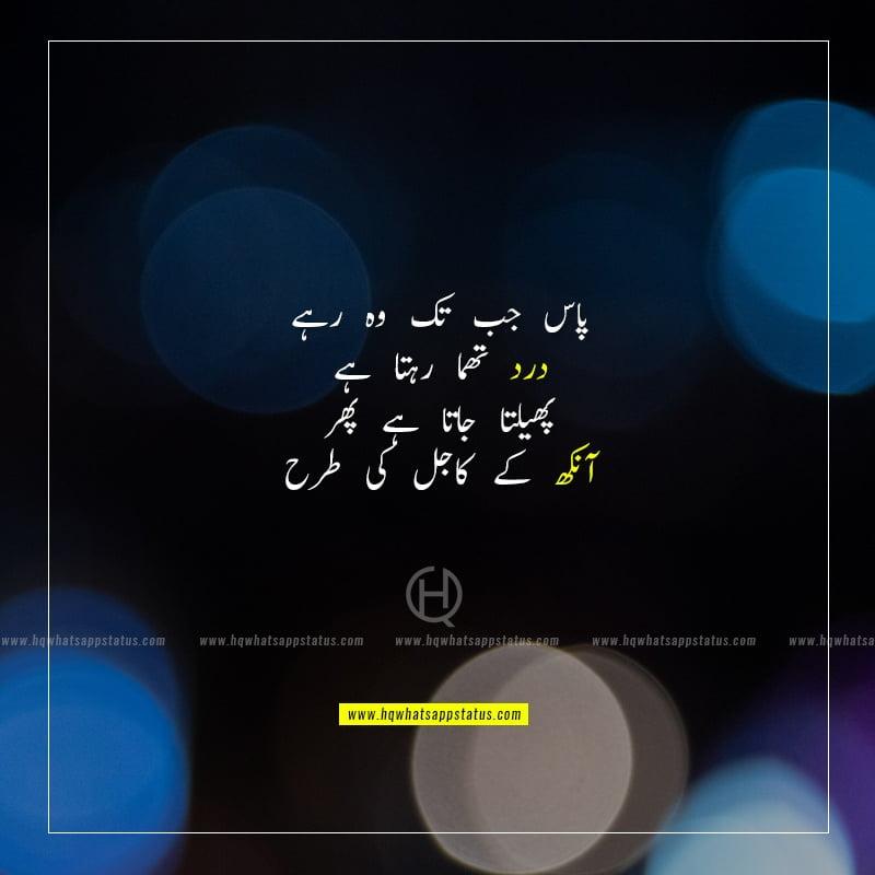 urdu poetry on eyes sms