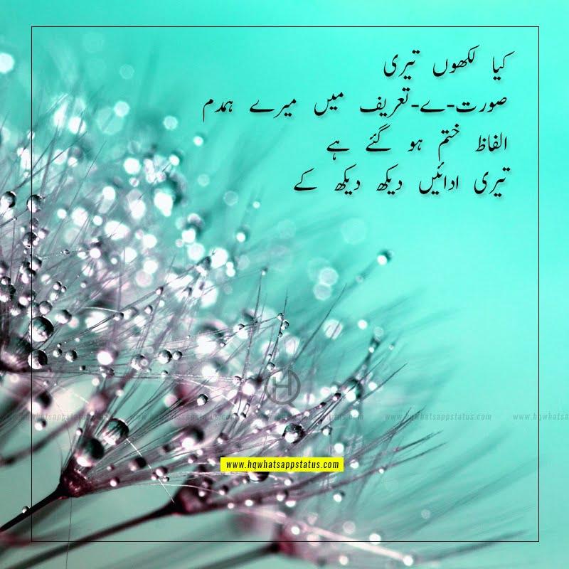 urdu poetry on husn