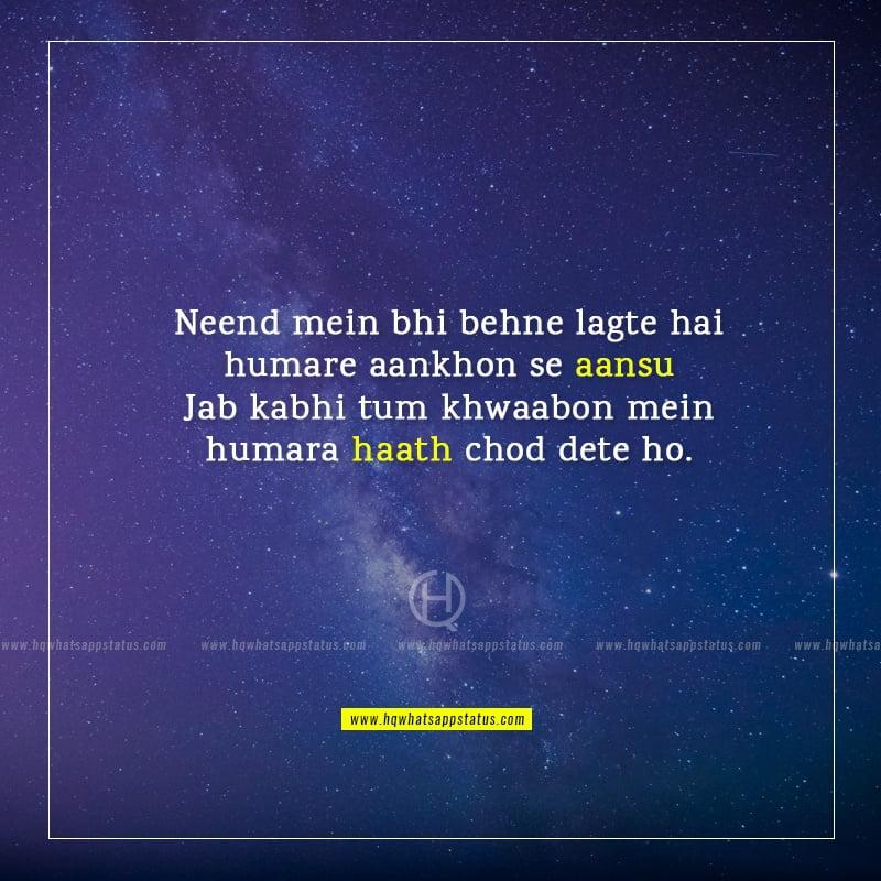 urdu poetry on rona