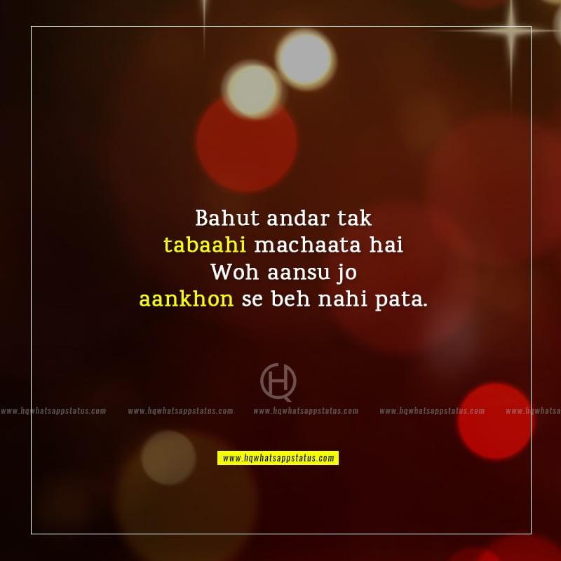 urdu poetry on sad eyes