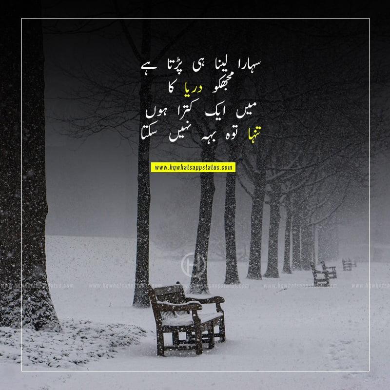 urdu poetry on tanhai