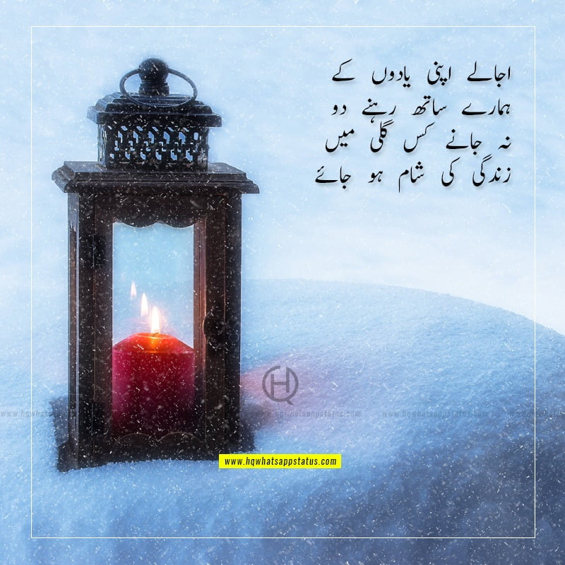 urdu poetry purani yaadein