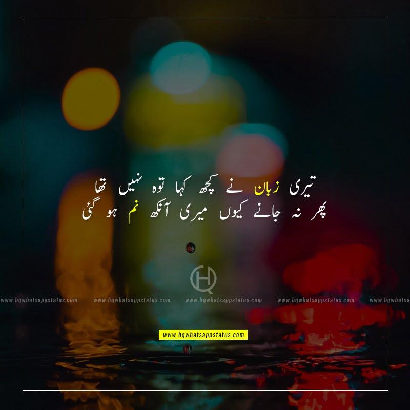 urdu poetry rona
