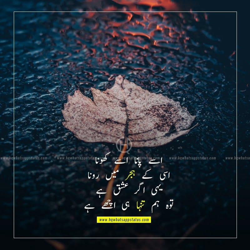 urdu poetry tanhai