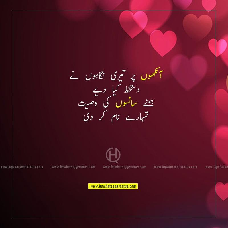 urdu poetry teri aankhen