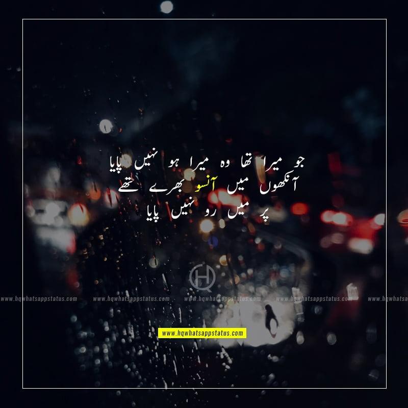 urdu prose poetry